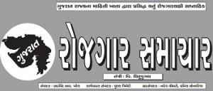 Download Gujarat Rojgaar Samachara (03/07/19)