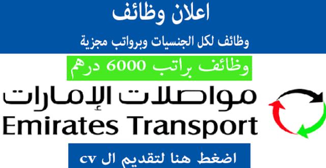 وظائف مواصلات الامارات 2020