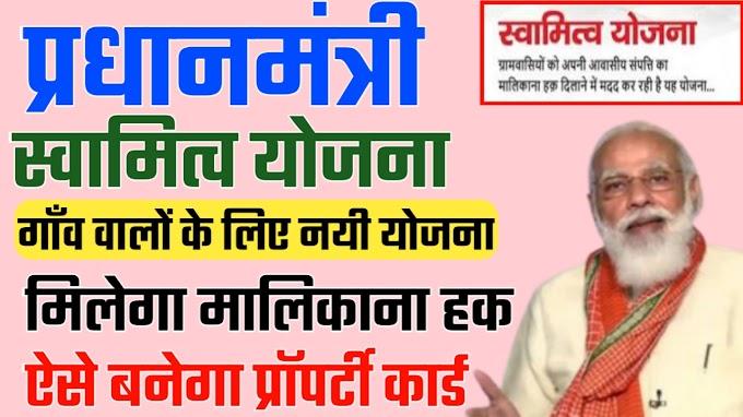 Pm Swamitva Yojana , प्रधानमंत्री स्वामित्व योजना क्या , पात्रता ,आवेदन प्रक्रिया, ऑनलाइन पंजीकरण , स्वामित्व कार्ड की जानकारी ।