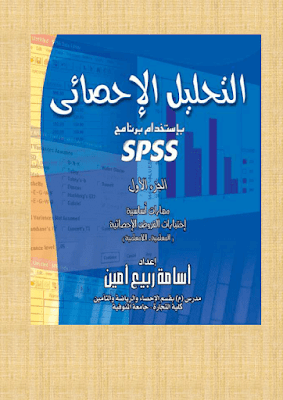 تحليل الإحصائي برنامج pdf  spss