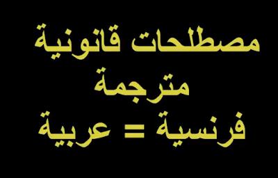 مجموعة من المصطلحات القانونية مترجمة من العربية إلى الفرنسية