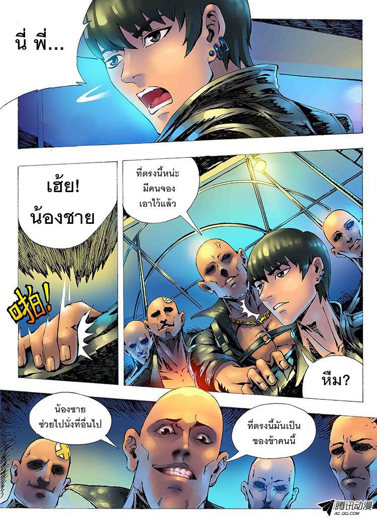 อ่านการ์ตูน Tangyan in the other world 1 ภาพที่ 7