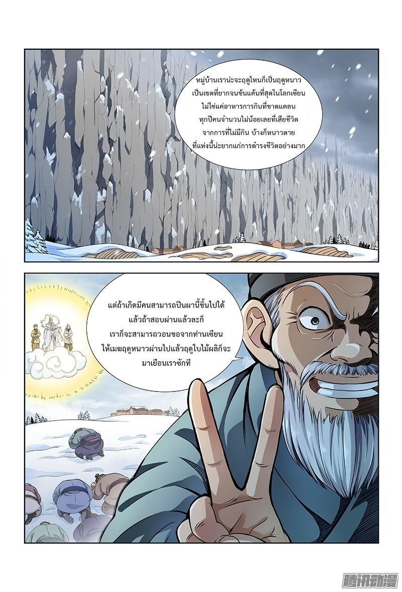 อ่านการ์ตูน Call Me God! 11 ภาพที่ 9