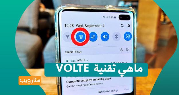 """ما هي تقنية الاتصال عبر شبكات الجيل الرابع """"VoLTE""""؟"""