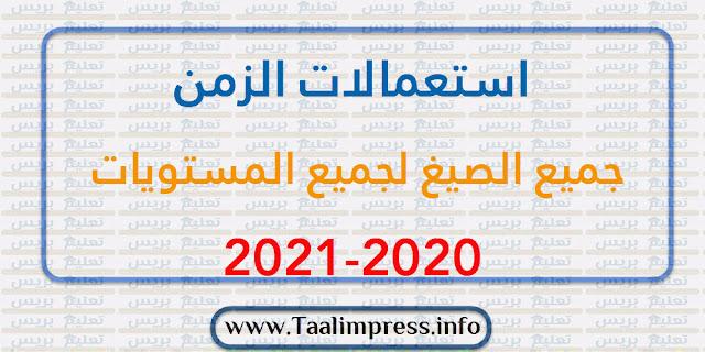 استعمالات الزمن جميع الصيغ لجميع المستويات 2020-2021