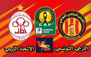 موعد مباراة الترجي التونسي والاتحاد الليبي في دوري ابطال افريقيا والقنوات الناقلة