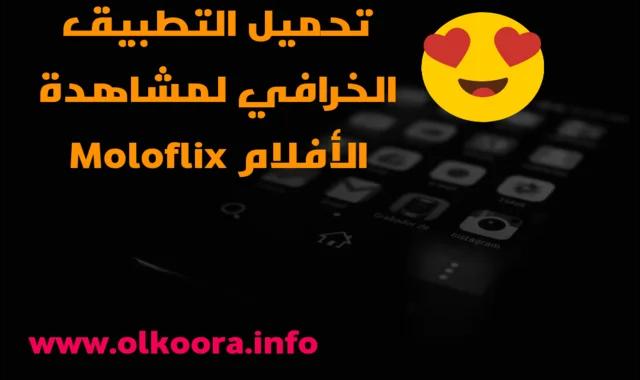 تحميل تطبيق moloflix الخرافي لمشاهدة الأفلام و المسلسلات