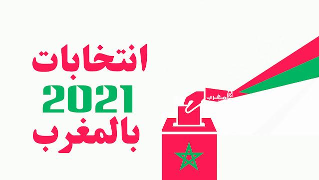 عاجل ... بلاغ هام من وزارة الداخلية المغربية بخصوص نسبة المشاركة في الإنتخابات