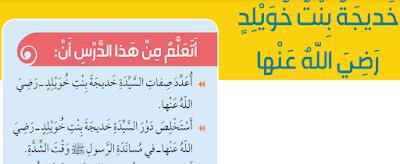 حل درس خديجة بنت خويلد للصف الثامن