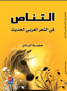 التناص في الشعر العربي الحديث البرغوثي نموذجا