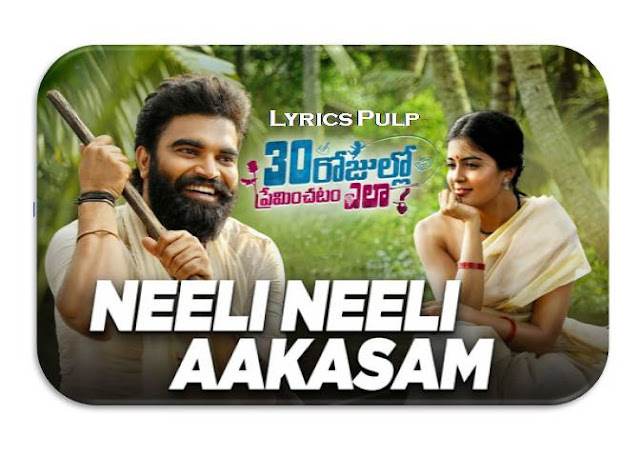 Neeli Neeli Aakasam Lyrics in Telugu | 30 Rojullo Preminchadam Ela | Pradeep Machiraju | Sid Sriram