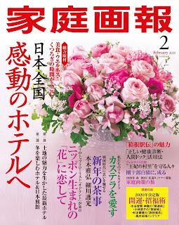 家庭画報 2020年02月号 Katei Ga Ho 2020-02 free download