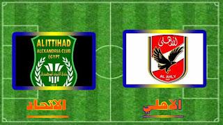 مشاهدة مباراة الأهلي والاتحاد السكندري بث مباشر بتاريخ 23-12يلاشوت