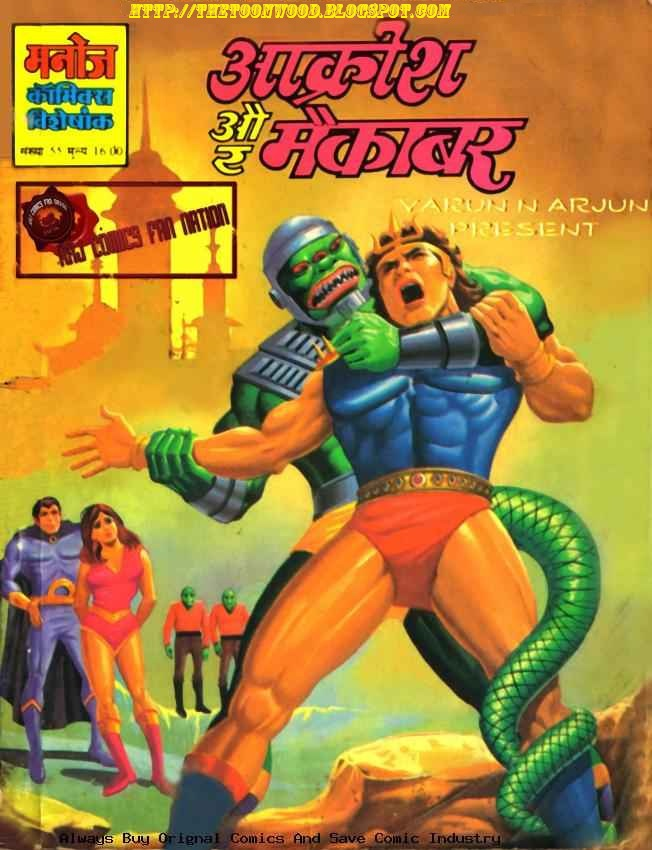 Aakrosh  Manoj Comics Free Direct Download Hindi Comics Book - Toonwood  Disney Tv -1757