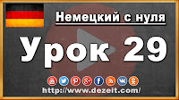 Немецкий язык урок 29 - Предлог seit. Präposition seit.