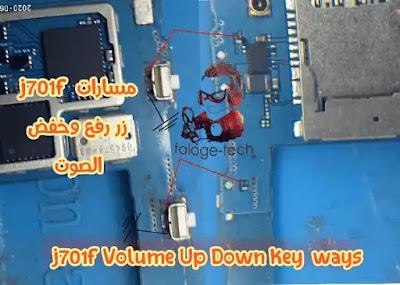 j701f Volume Up Down Key  ways -مسارات رفع وخفض الصوت