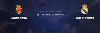 Реал Мадрид - Мальорка: смотреть онлайн бесплатно 19 октября 2019 прямая трансляция в 22:00 МСК.