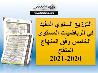 التوزيع السنوي المفيد في الرياضيات المستوى الخامس وفق المنهاج المنقح 2020-2021