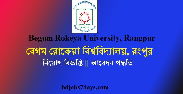 বেগম রোকেয়া বিশ্ববিদ্যালয় Begum Rokeya University, Rangpur BRUR Job Circular 2020