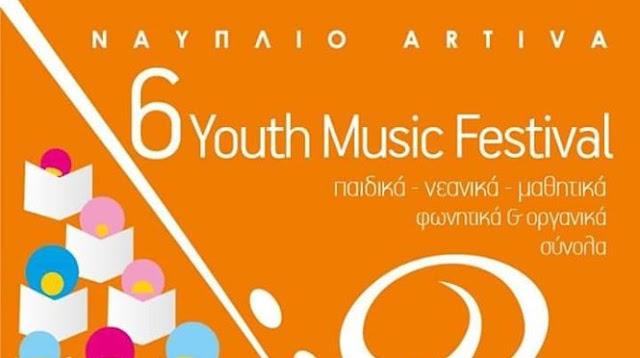 """Αναβάλλεται λόγω κορωνοϊού το """"Ναύπλιο - Artiva 6o Youth Music Festival"""""""