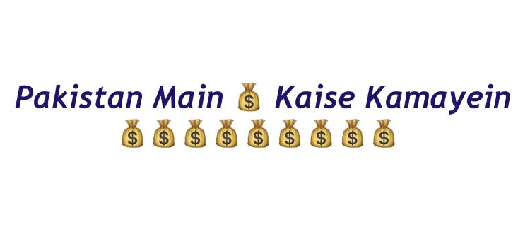 Internet Se Paise Kaise Kamaye In Pakistan | Paise Kamane Ka Tarika In Urdu Secret Method