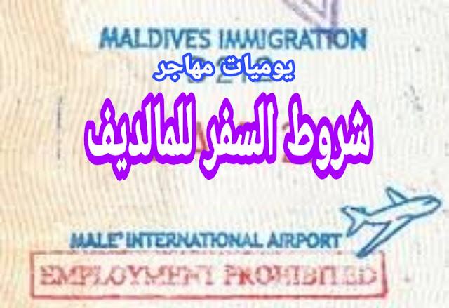هل فيزا المالديف مشروطة