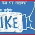 Facebook Par Likes Kaise Badhaye Hindi Me Jankari फेसबुक पर लाइक्स कैसे बढायें