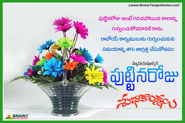 Here is birthday wishes to a friend in telugu,birthday wishes in telugu,birthday wishes for boyfriend in telugu,birthday wishes images,birthday wishes for best friend in telugu,birthday wishes cake with name greetings,,birthday wishes messages for friends in telugu,birthday wishes messages in telugu