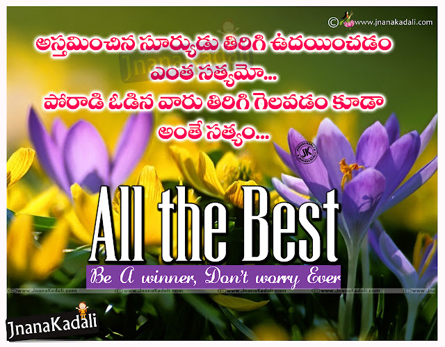All The Best Quotations for Your Boss in Telugu Language, Top inspiring All The Best Quotes in Telugu For Exams, Students All The Best Quotes and Messages Greetings Online,All The Best Wishes Telugu Greetings SMS Quotes Images, ALL THE BEST WISHES Best motivational all the best telugu quotes on life,Best motivational 10th All the best quotes about life in Telugu
