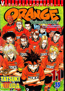 Orange พันธุ์เตะเลือดสีส้ม PDF