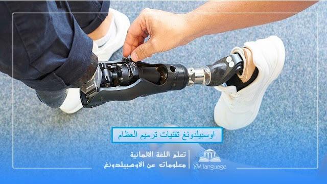 اوسبيلدونغ تقنيات تقويم العظام Orthopädietechnik-Mechaniker/in في المانيا باللغة العربية 2020