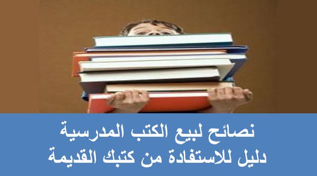 نصائح لبيع الكتب المدرسية - دليل للاستفادة من كتبك القديمة