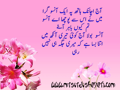 love shayari urdu images