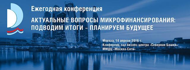 Текстовая онлайн трансляция апрельской конференции НАУМИР, 14.04.2016, начало в 10.00