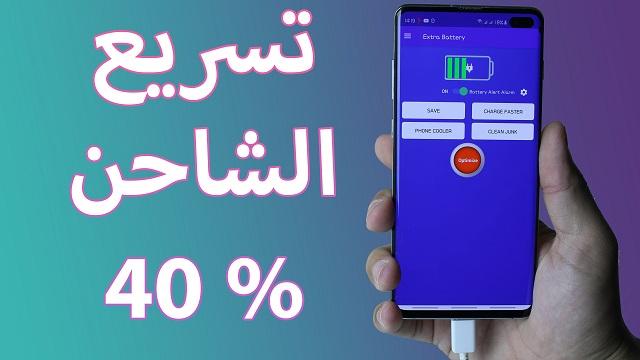 شاهد كيف تزيد من شحن هاتفك بنسبة تصل حتى 40 % مع هذا التطبيق الرهيب