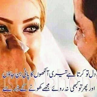 love shayari in urdu for girlfriend