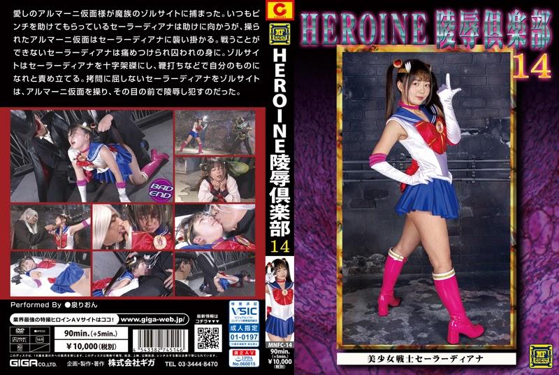 MNFC-14 Heroine Give up Membership 14 -Sailor Diana