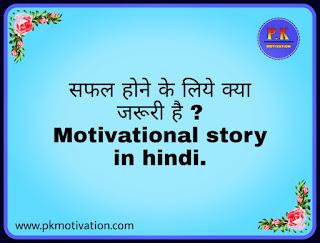 सफल होने के लिये क्या जरूरी है ? Motivational story in hindi.