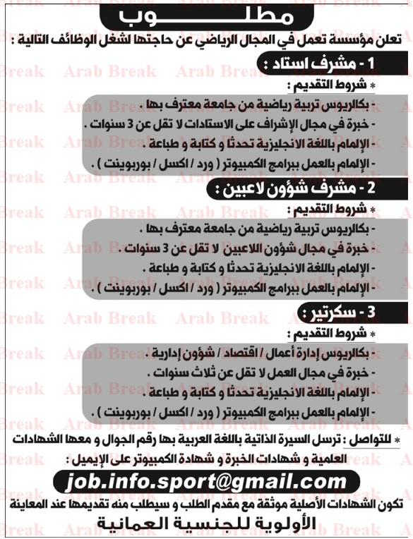 اعلان علي الوسيط  وظائف وسيط الدوحة - موقع عرب بريك