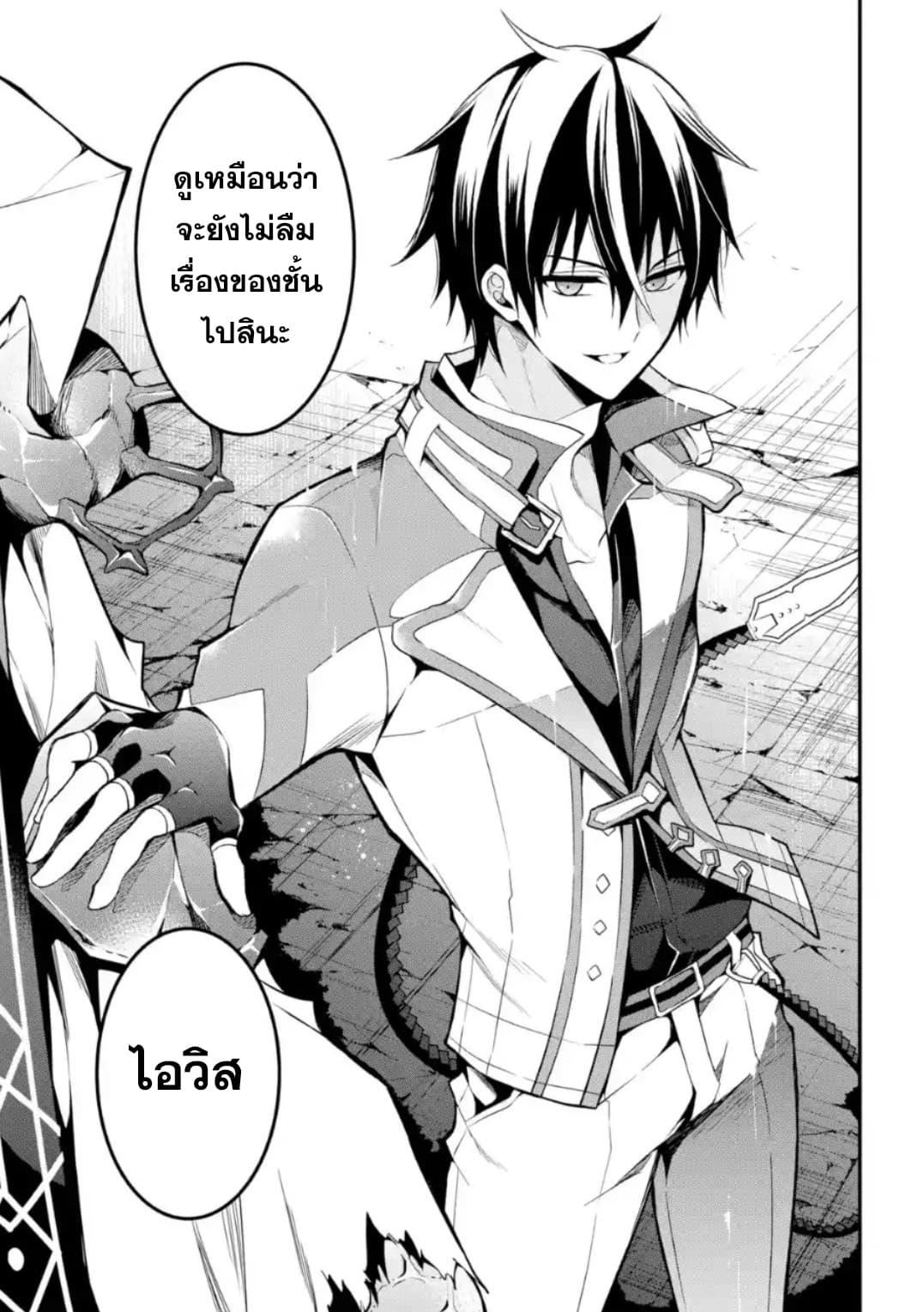 อ่านการ์ตูน Maou Gakuin no Futekigousha ตอนที่ 11 หน้าที่ 36