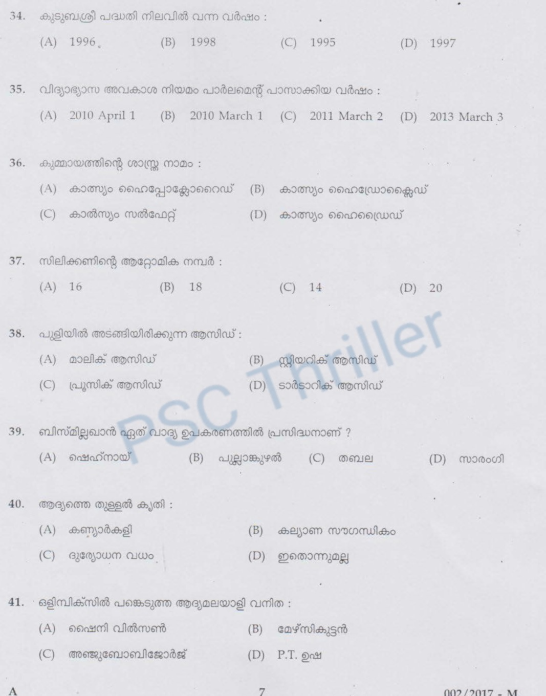 Lab Attender-Question Paper - 002/2017-Kerala PSC