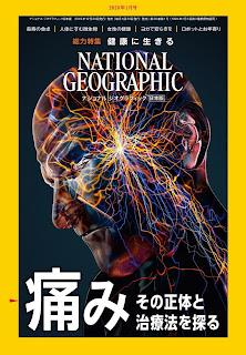 ナショナル ジオグラフィック日本版 2020年01月号 free download