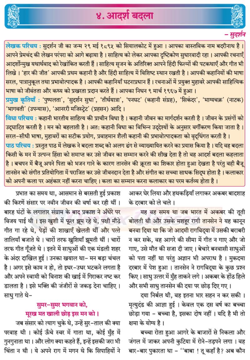 Chapter 4: आदर्श बदला Balbharati solutions for Hindi - Yuvakbharati 12th Standard HSC Maharashtra State Board chapter 4 - आदर्श बदला [Latest edition]