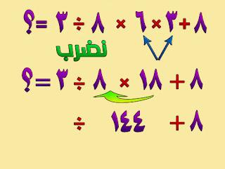 درس رياضيات,الاولوية في العمليات الحسابية 20