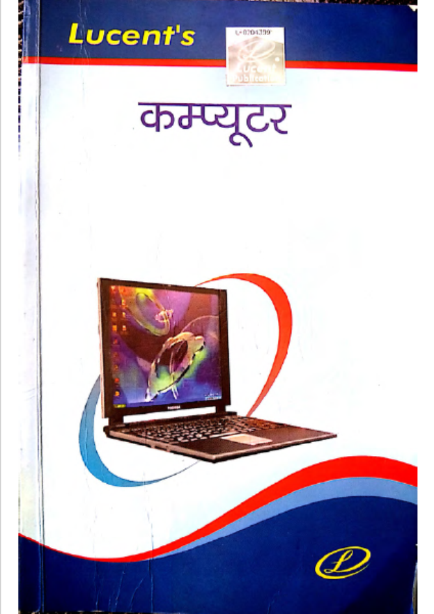 Lucent Computer :For All Competitive Exam Hindi PDF Book