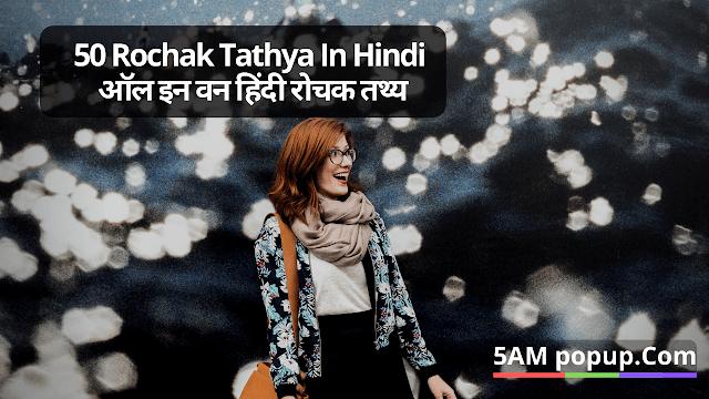 50 Rochak Tathya In Hindi | ऑल इन वन हिंदी रोचक तथ्य