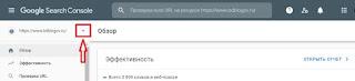 В Google Search Console открыть меню ресурсов
