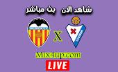 مشاهدة مباراة فالنسيا وايبار بث مباشر اليوم الخميس بتاريخ 25-06-2020 الدوري الاسباني