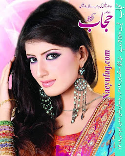 Hijab Digest September 2019 Pdf Free Download
