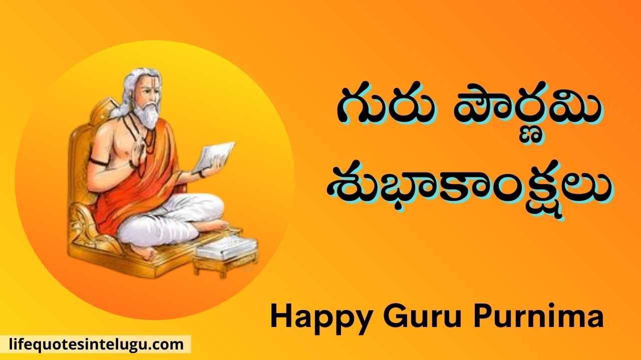 Guru Pournami Telugu, Wishes, Quotes, Images 2021